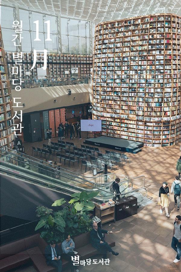 Thư viện Starfield nơi phải đến trong tour du lịch Hàn Quốc